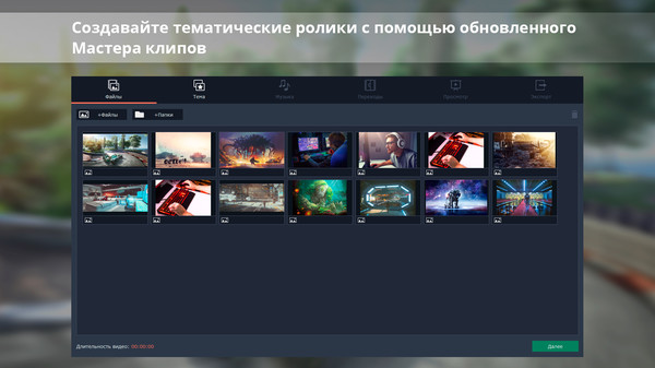 Скриншот №3 к Movavi Video Suite 18 - Video Making Software - Edit Convert Capture Screen and more