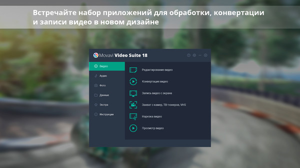 Скриншот №1 к Movavi Video Suite 18 - Video Making Software - Edit Convert Capture Screen and more