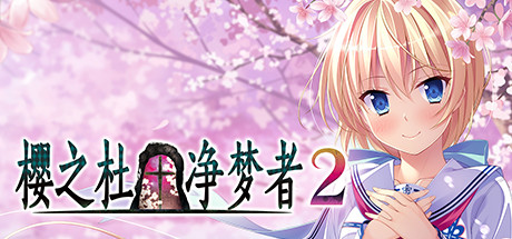 Sakura no Mori † Dreamers 2 Cover Image