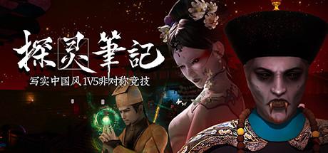 探灵笔记/拾遗记-1V5(Notes of Soul) Cover Image