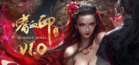 嗜血印 Bloody Spell Cover Image