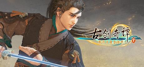 古剑奇谭三(Gujian3) Cover Image