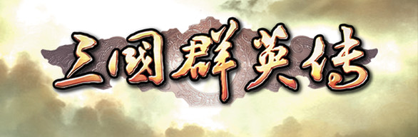 Heroes of the Three Kingdoms 1~7