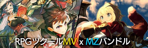 RPGツクールMV x MZバンドル