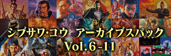 Kou Shibusawa Archives Vol.6-11 / シブサワ・コウ アーカイブスパック Vol.6-11