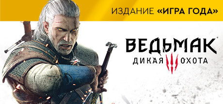 The Witcher 3 Wild Hunt – Game of the Year Edition
