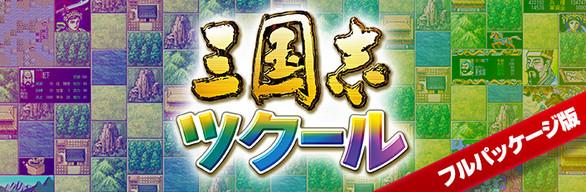 RTK Maker Full Edition / 三国志ツクール フル版
